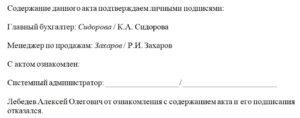 Акт об отказе работника от получения трудовой книжки (с объяснением мотива отказа)