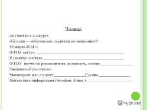 Заявка: образцы по теме