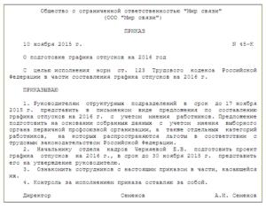 Образец приказа о подготовке проекта графика отпусков