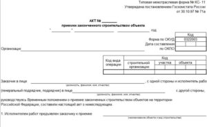 Акт приемки оборудования. Форма № КС-12