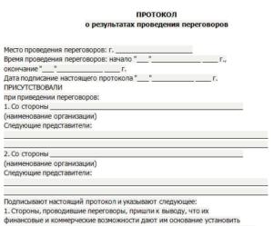 Протокол по результатам проведения переговоров по размещению заказа