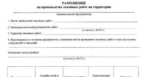 Разрешение на право производства ремонтных, строительных и земляных работ
