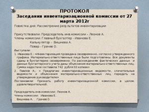 Протокол заседания центральной инвентаризационной комиссии по рассмотрению результатов инвентаризации