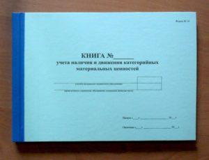 Книга складского учета материальных ценностей. Форма № М-17