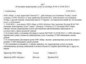 Акт об оказании услуг по договору автомобильной перевозки груза
