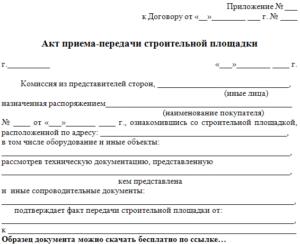 Акт приема-передачи площадки для выполнения шефмонтажных работ по объекту