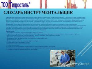 Рабочая инструкция слесарю-инструментальщику (3-й разряд)