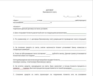 Договор банковского счета (на расчетно-кассовое обслуживание)