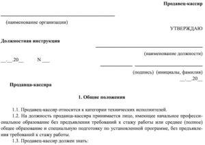 Рабочая инструкция продавцу (4-й разряд)