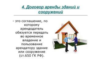 Договор аренды здания (сооружения)