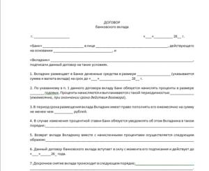 Договор банковского вклада (депозита) с юридическими лицами