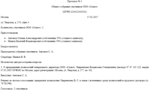 Протокол общего Собрания участников ООО об увольнении директора