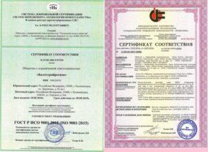 Сертификат соответствия системы качества