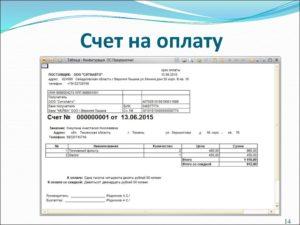Счет на оплату