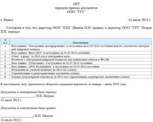 Акт о приеме-передаче дел по бухгалтерскому учету