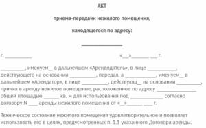 Акт сдачи-приемки к договору безвозмездного пользования автомобилем, подтверждающий факт возврата автомобиля собственнику