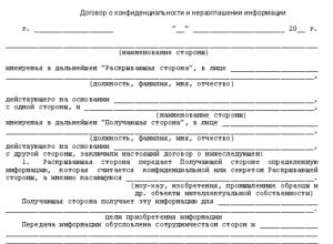 Соглашение о конфиденциальности