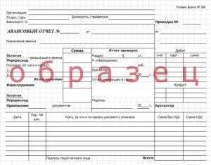 Авансовый отчет. Форма № 286