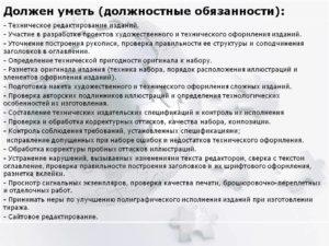 Должностная инструкция редактору техническому