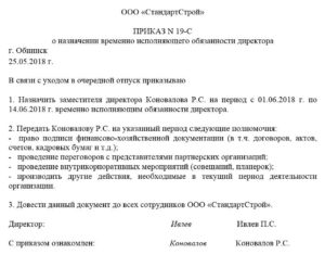 Приказ о назначении временно исполняющего обязанности директора