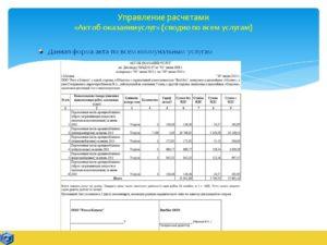 Акт об оказанных коммунальных услугах