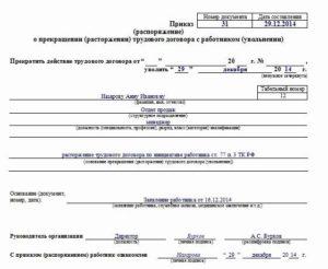 Приказ об увольнении за хищение имущества нанимателя (Образец заполнения)
