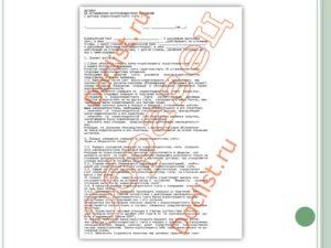 Договор об установлении корреспондентских отношений