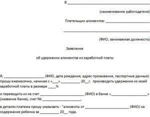 Заявление работника о добровольном порядке уплаты алиментов (Образец заполнения)