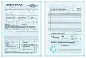 Таможенная декларация на товары для личного пользования
