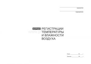 Карточка регистрации температуры и влажности воздуха