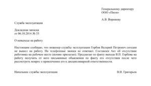 Докладная записка об отсутствии работника на работе (Образец заполнения)