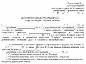 Дополнительное соглашение к лицензионному договору