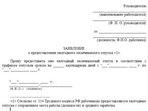 Заявление о предоставлении трудового отпуска за первый рабочий год до истечения 6 месяцев работы жене военнослужащего (Образец заполнения)