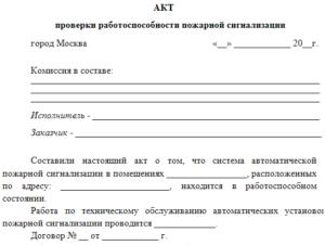Образец акта проверки качества выполненных работ в ходе дня метрологического обеспечения в подразделении