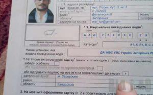 Заявление на выдачу карточки водителя