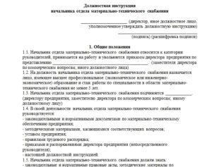 Должностная инструкция начальнику отдела материально-технического снабжения
