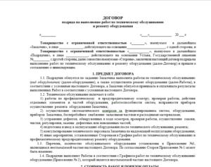 Договор подряда на проведение работ по техническому обслуживанию автомобиля