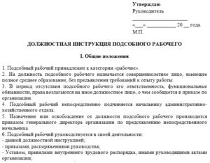 Рабочая инструкция штамповщику (2-й разряд)