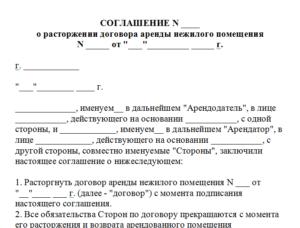 Соглашение о примирении (на условиях отсрочки выполнения обязательств)