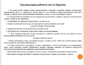 Рабочая инструкция бармену (5-й разряд)
