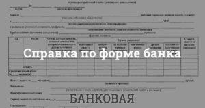 Справка о размере заработной платы (денежного довольствия)