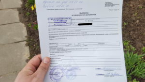 Выписка из медицинских документов (Форма 1 мед/у-10)