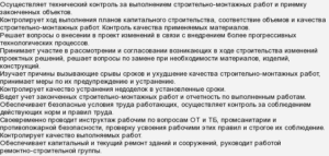 Должностная инструкция начальнику отдела капитального строительства