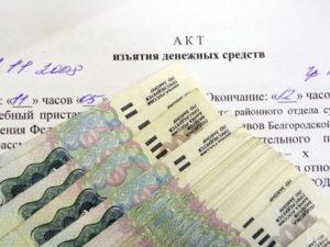 Акт ареста и изъятия денежных средств