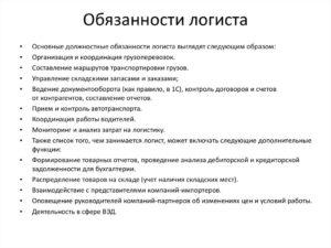 Должностная инструкция начальнику отдела логистики