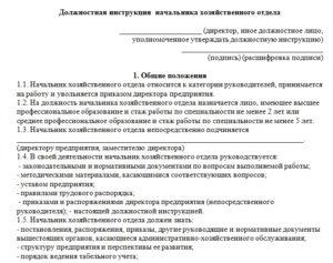 Должностная инструкция начальнику хозяйственного отдела