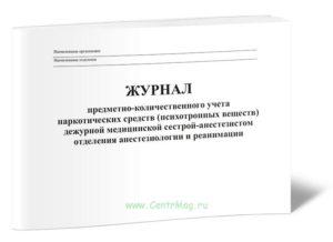 Журнал предметно-количественного учета наркотических средств и психотропных веществ на аптечном складе