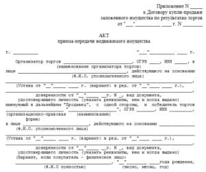 Акт о приобретении имущества (исполнительное производство)
