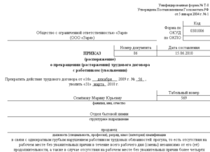 Приказ об увольнении работника за совершение прогула без уважительных причин (Образец заполнения)