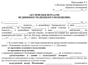 Акт приема-передачи к договору аренды нежилого помещения